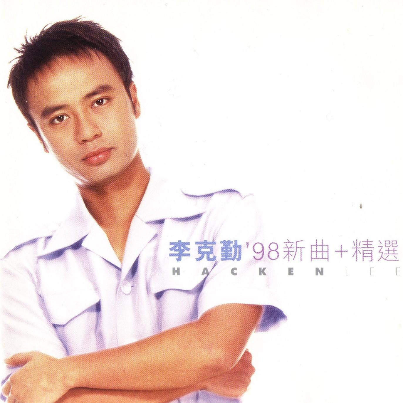 98新曲+精选/ Nhạc Mới 98 + Tuyển Chọn (CD2) - Lý Khắc Cần