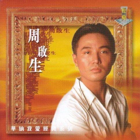 华纳我爱经典系列/ I Love The Classic Series Of Warner (CD1) - Châu Khải Sinh