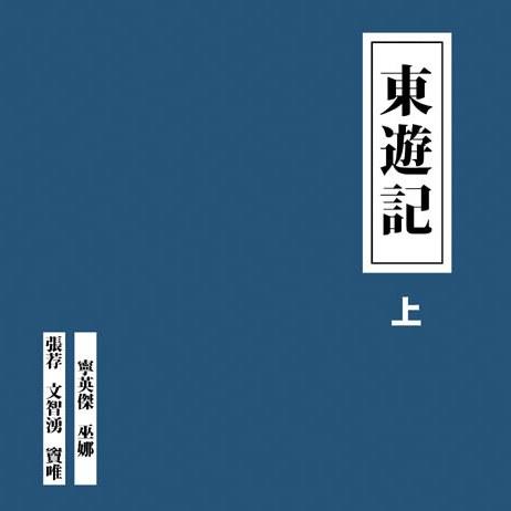 东游记/ Đông Du Kí (CD2) - Đậu Duy