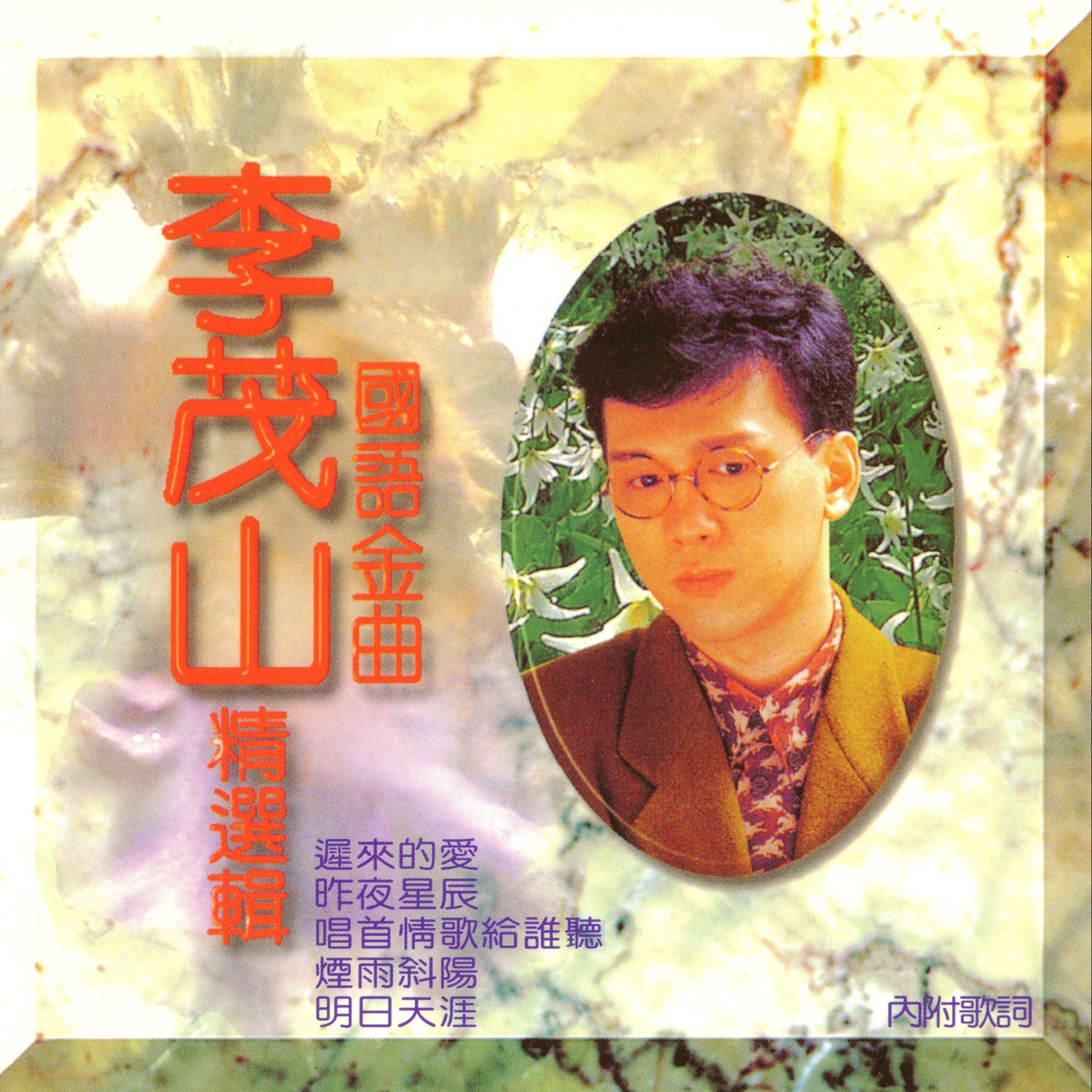 金曲精选(台湾首版)/ Kim Khúc Tuyển Chọn (Bản Đài Loan) - Lý Mậu Sơn