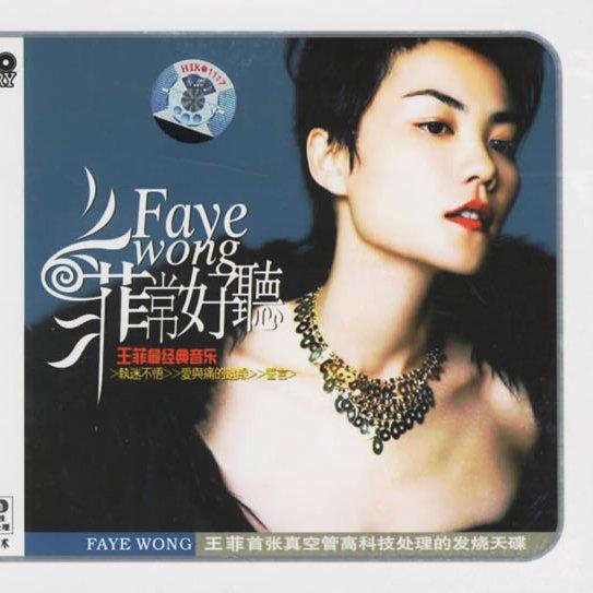 菲常好听/ Rất Là Hay - Vương Phi - Faye Wong