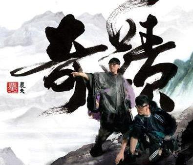 奇迹 / Kỳ Tích (Disc 1) - Nông Phu