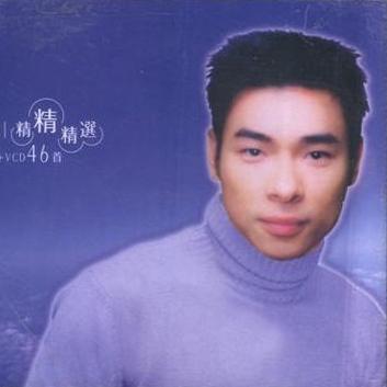 精精精选/ Tuyển Tuyển Tuyển Chọn (CD1) - Hứa Chí An