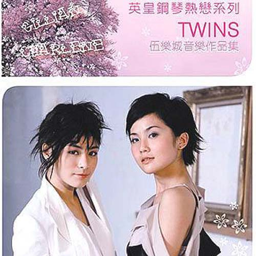 英皇钢琴热恋系列 (Disc 1) / EEG Love Song's Piano Series - Twins