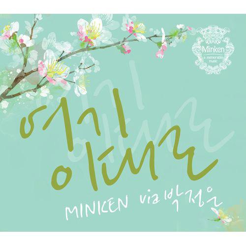 Here Like This - Park Jung Eun - Minken