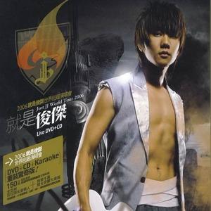 2006就是俊杰 世界巡回演唱会 (Disc 1) / JJ World Tour 2006 - Lâm Tuấn Kiệt