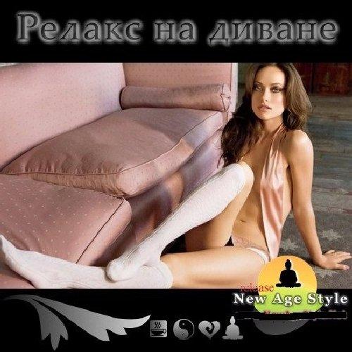 Релакс на Диване (No. 6) - Various Artists