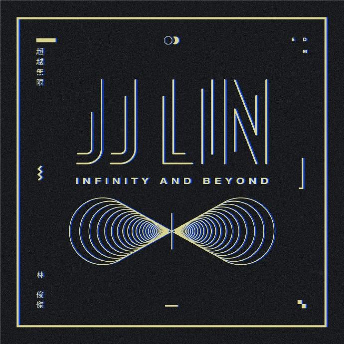超越无限 / Infinity and Beyond / Vượt Qua Vô Hạn (EP) - Lâm Tuấn Kiệt
