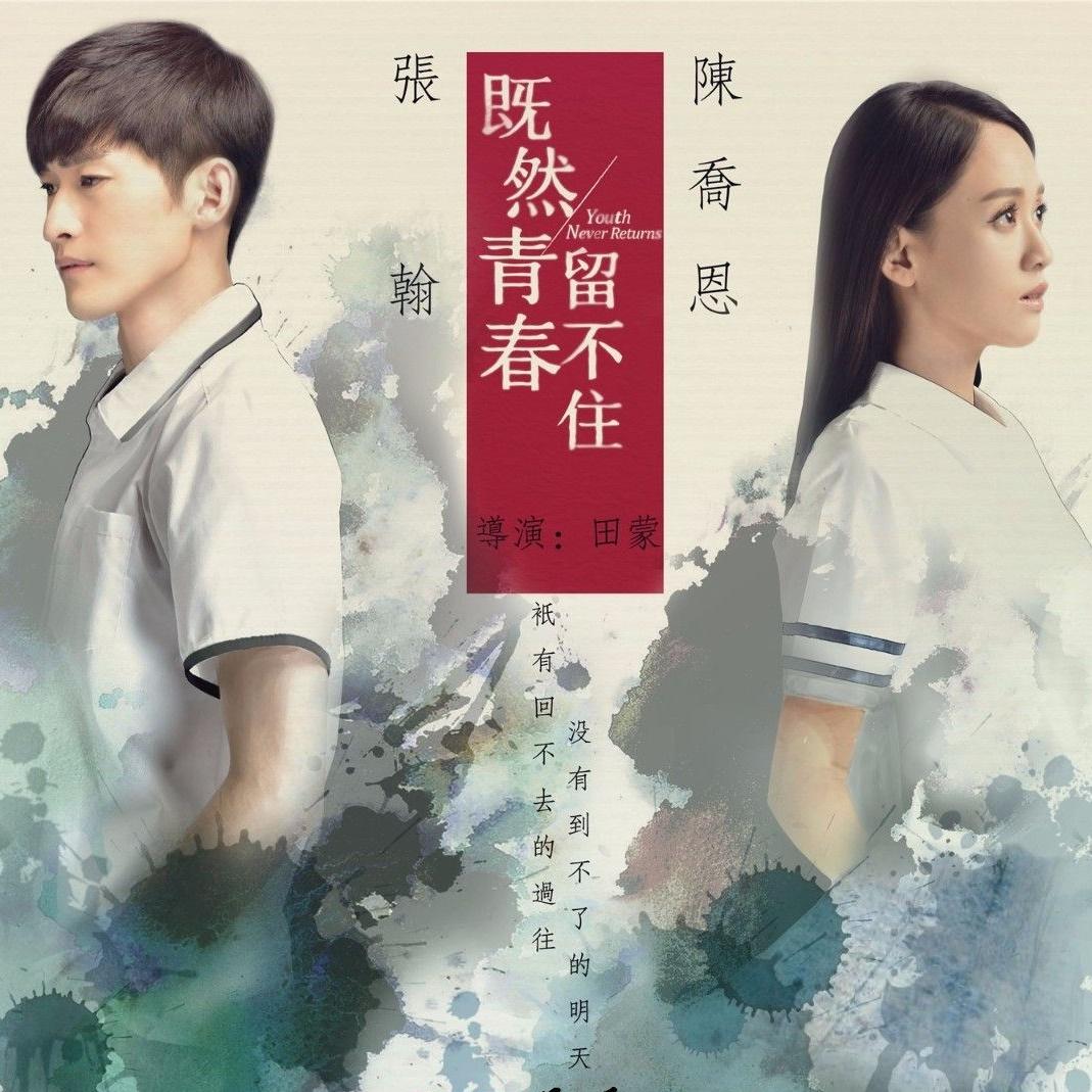 既然青春留不住 音乐原声 / Nếu Thanh Xuân Không Giữ Lại Được OST - Various Artists