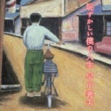 恥ずかしい僕の人生 / Hazukashii Boku no Jinsei - Yoshio Hayakawa