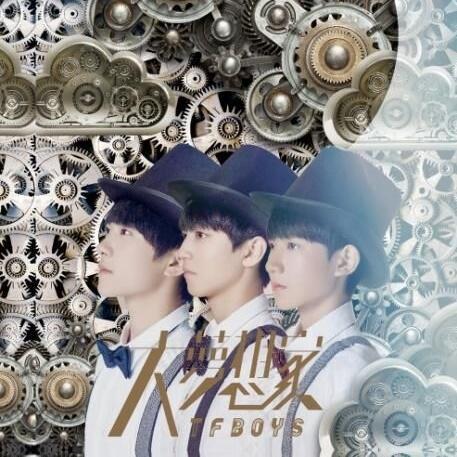 大梦想家 / Big Dreamer - TFBoys