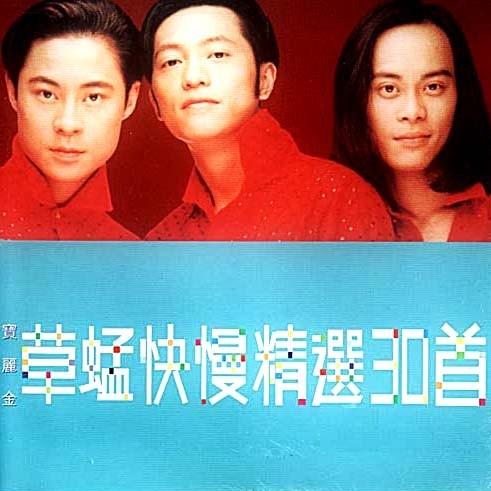 草蜢快慢精选30首/ Grasshoppers Best Collection 30 (CD2) - Thảo Mãnh