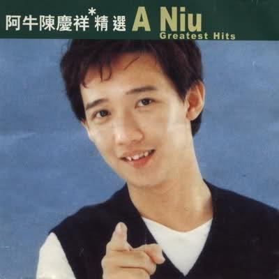 滚石香港黄金十年系列-陈庆祥精选/ A Niu Greatest Hits (CD2) - A Ngưu