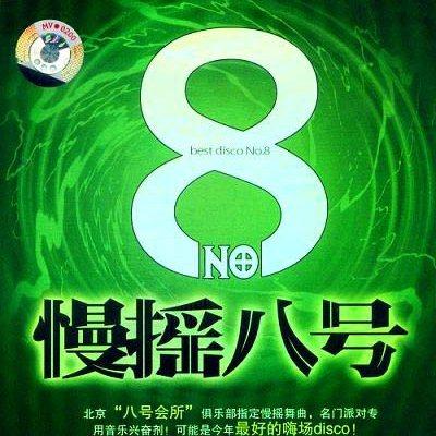 慢摇八号/ Đong Đưa Nhẹ - Số 8 (CD1) - Various Artists