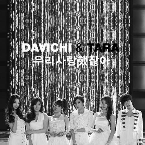 We Were In Love - T-Ara,Davichi - Davichi