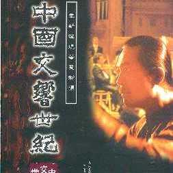 中国交响世纪/ Chinese Syphonic Century (CD8) - Lý Thái Tường
