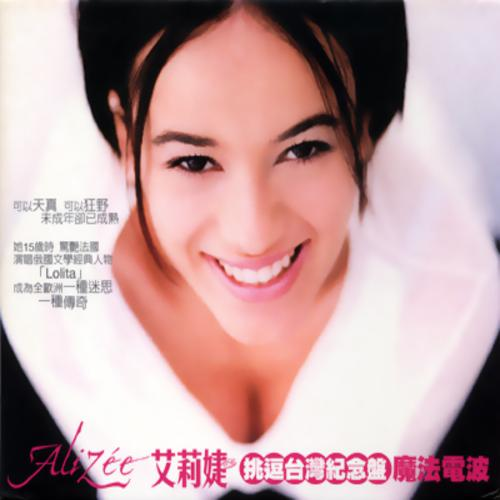 Mes Courants Electriques (Taiwan Limited Edition) - Alizée - Alizee