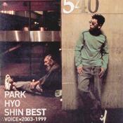 Park Hyo Shin Best Voice=2003-1999 - Park Hyo Shin