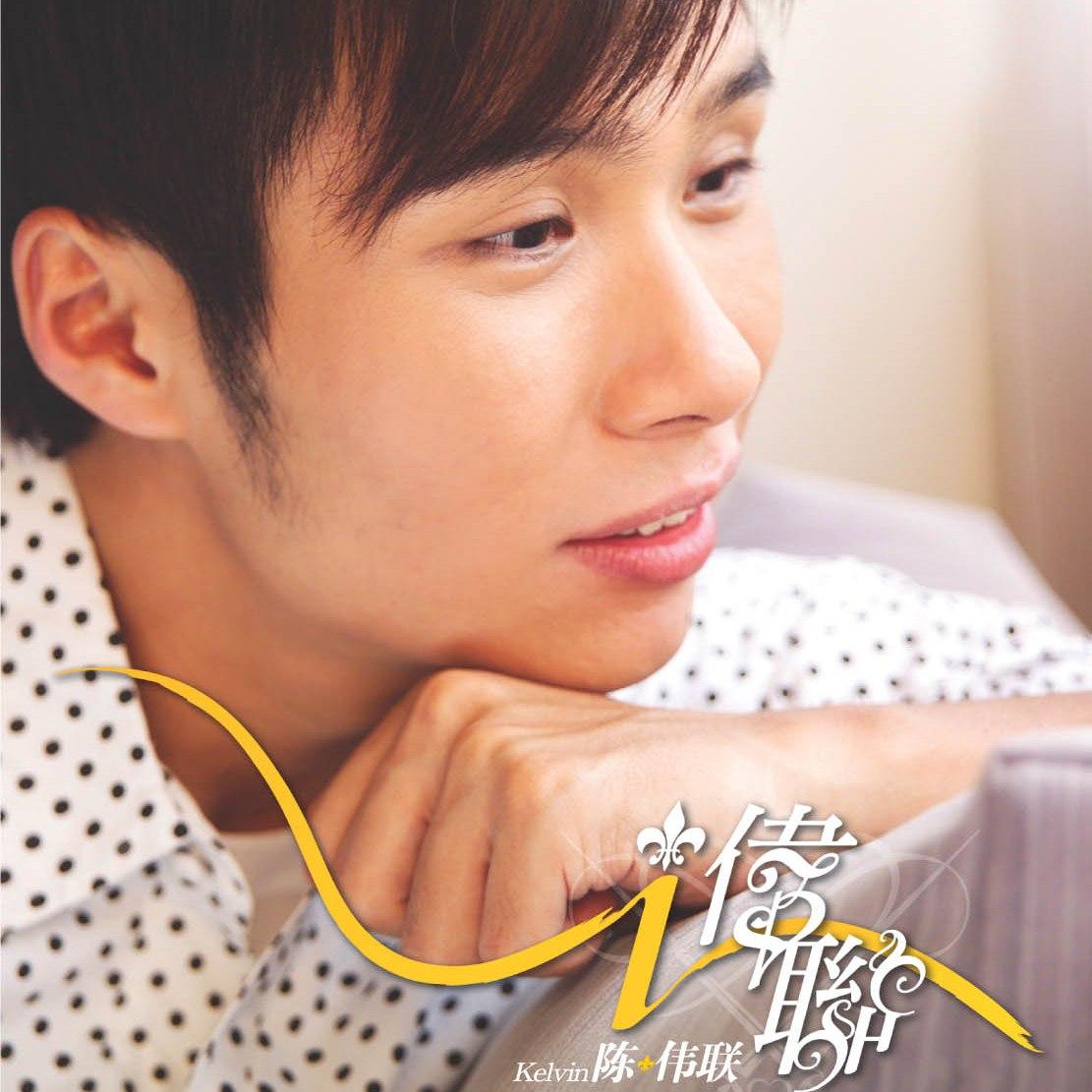 I伟联/ I Vỹ Liên (CD1) - Trần Vỹ Liên