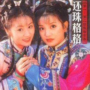 还珠格格 / Hoàn Châu Cách Cách OST (CD1) - Various Artists