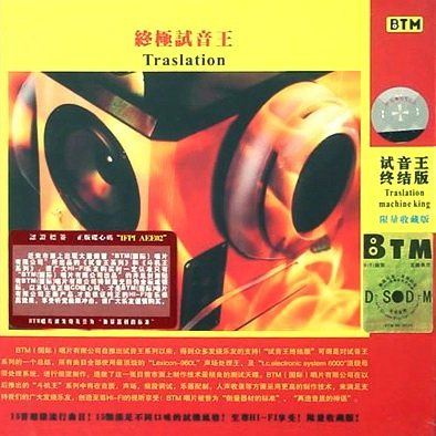 终极试音王/ Traslation - Various Artists
