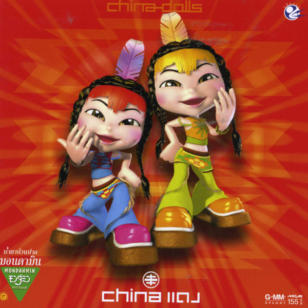 China Deang - China Dolls