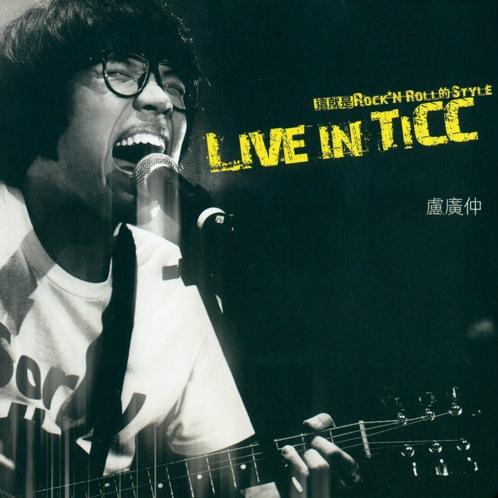 Live In TICC (CD1) - Lư Quảng Trọng