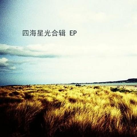 四海星光合辑 EP/ Best Collection - Various Artists