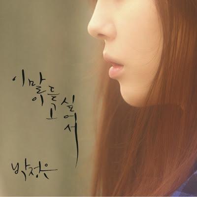 I Mari Deutgo Sipeoseo (이 말이 듣고 싶어서) - Park Jung Eun