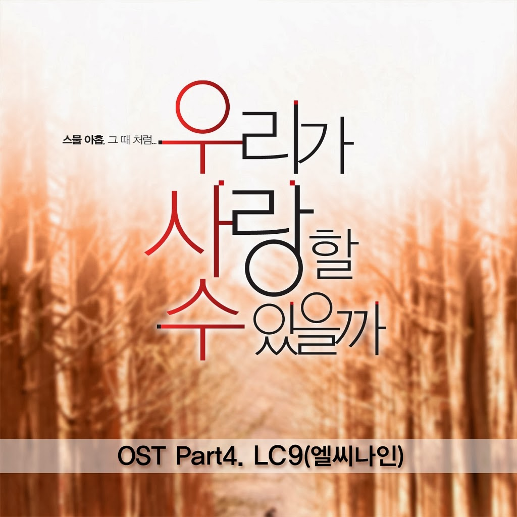 Can We Love OST Part.4 - LC9