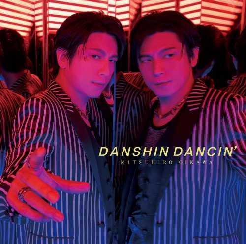 Danshin Dancin' - Oikawa Mitsuhiro