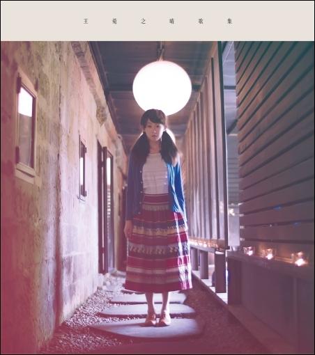 Ivana Songbook - Ivana Wong