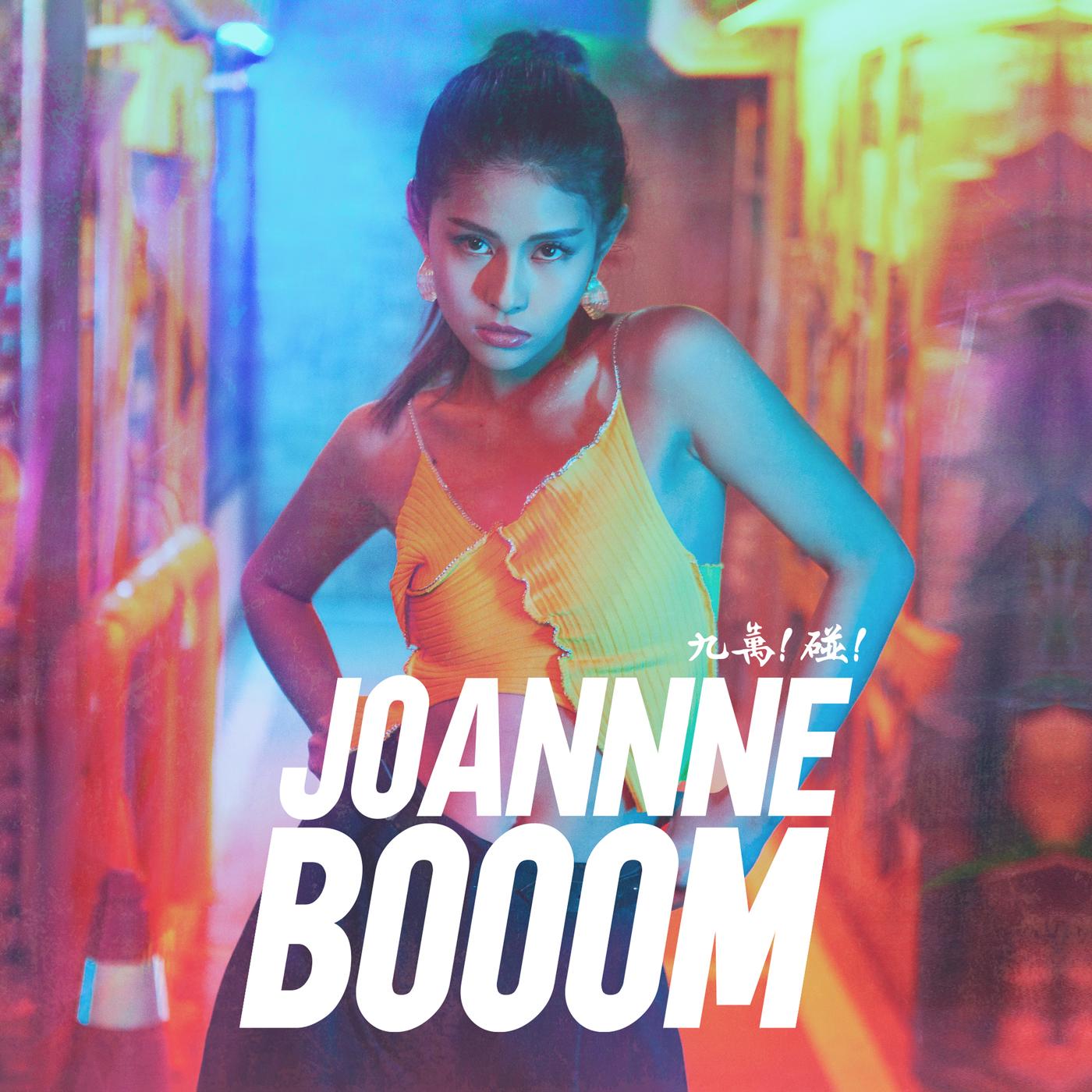 JOANNNE BOOOM - Joannne
