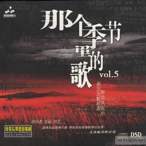 Bài Hát Trong Mùa Đó 5 / 那个季节里的歌五 - Đồng Lệ - Lưu Nghệ