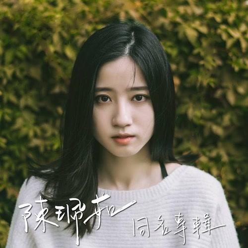 Trần Bội Như / 陳珮茹 - Trần Bội Như