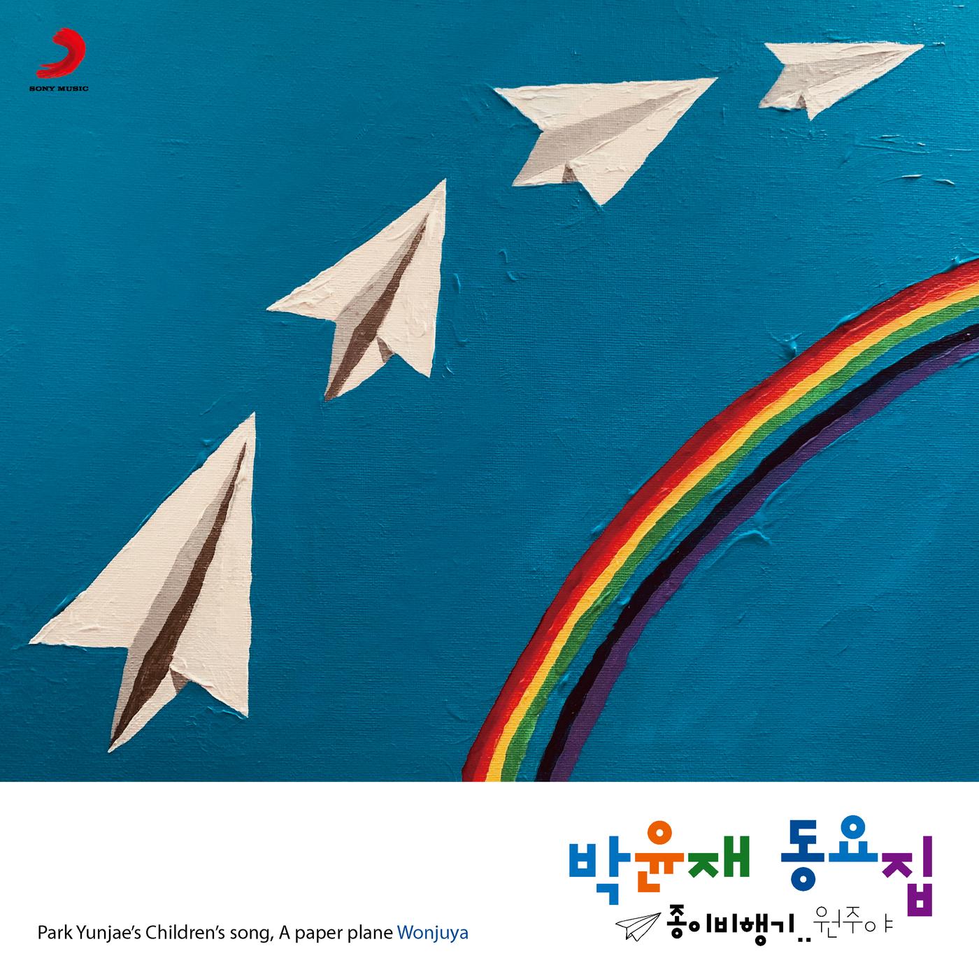 Park Yunjae's Children's Song: Paper Plane.. Wonjuya - Wonjuya