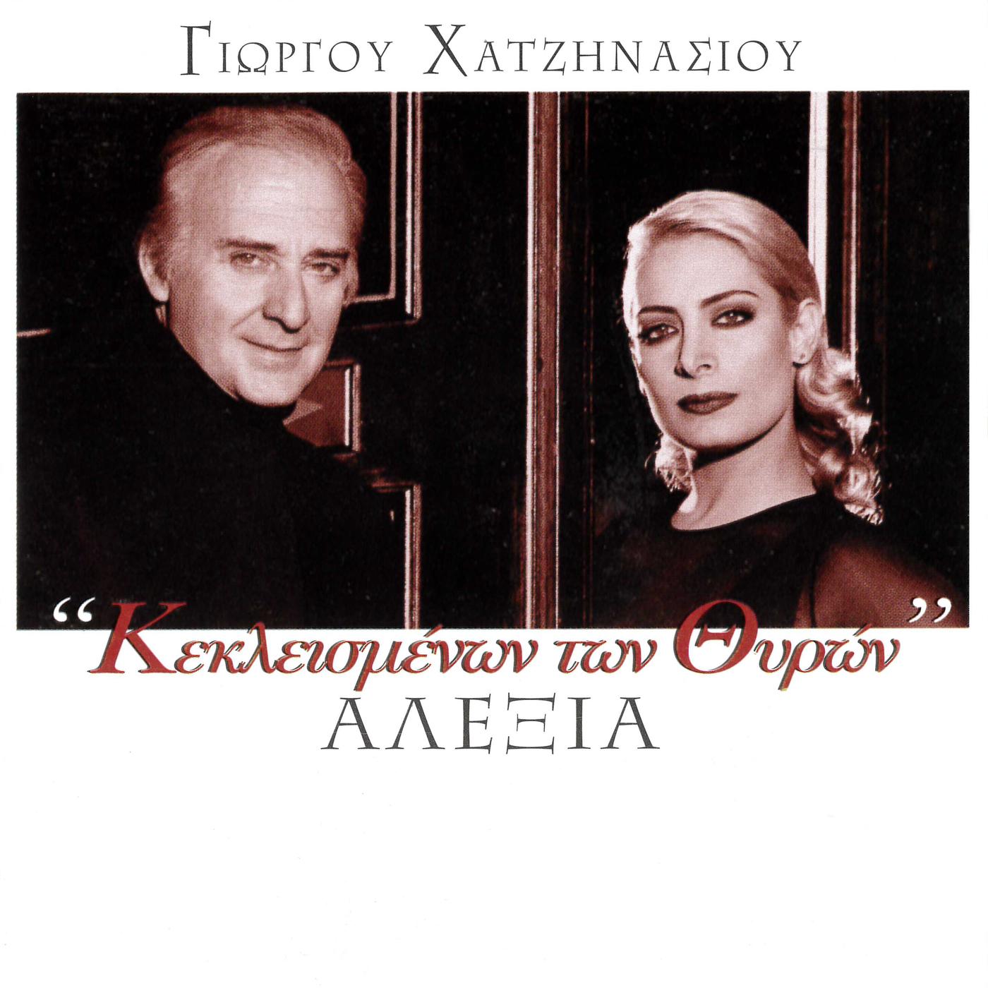 Keklismenon Ton Thiron - Alexia