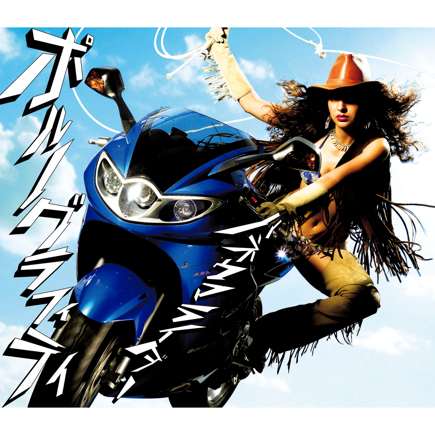 Haneuma Rider - Porno Graffitti