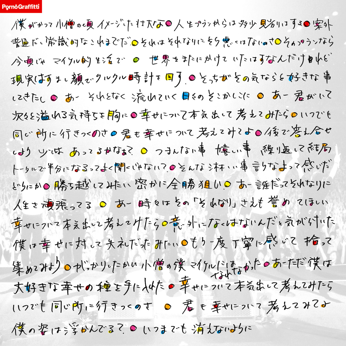 Shiawasenitsuite Honkidashite Kangaetemita - Porno Graffitti