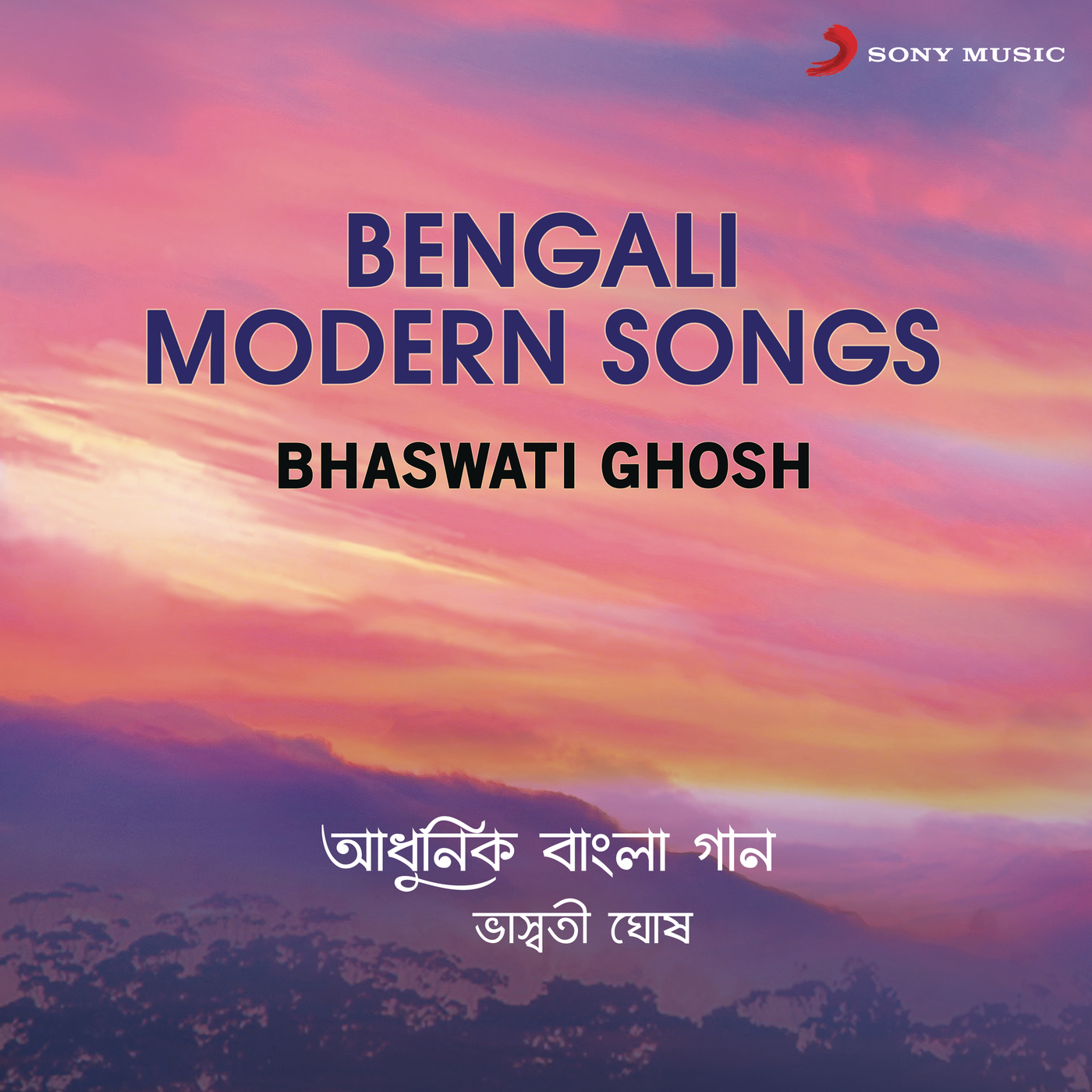 Bengali Modern Songs - Bhaswati Ghosh