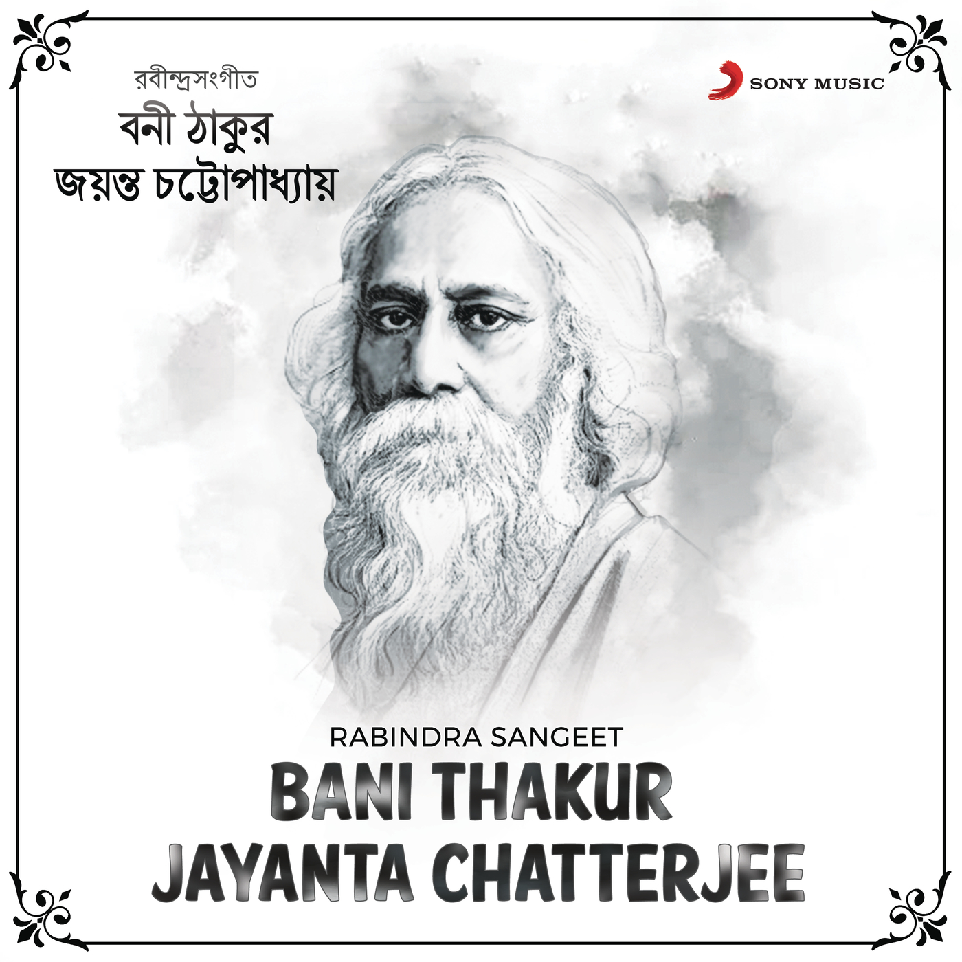 Rabindra Sangeet - Bani Thakur