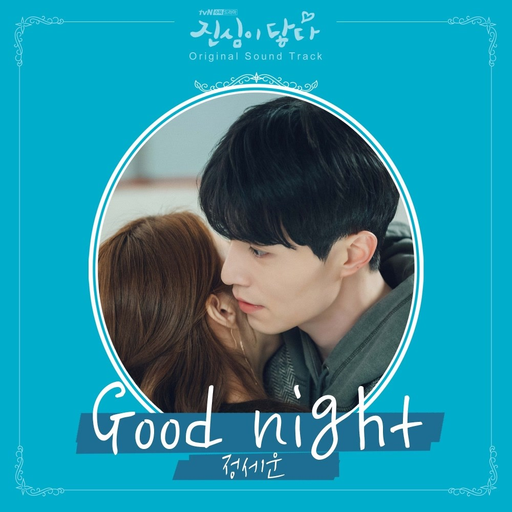 Touch Your Heart OST Part.5 - Jeong Sewoon