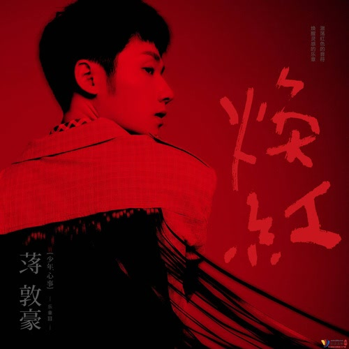 Đỏ Rực / 煥紅 - Tưởng Đôn Hào