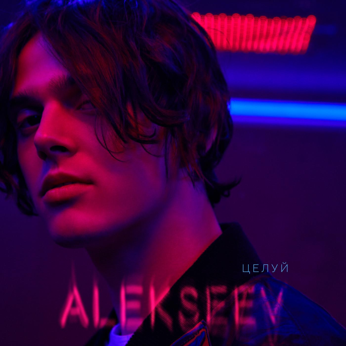 Tseluy - ALEKSEEV
