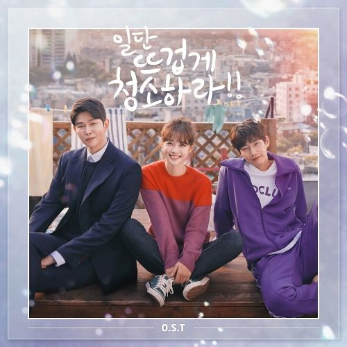 Clean with Passion for Now OST -