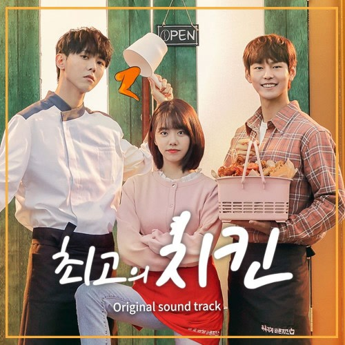 Best Chicken OST -