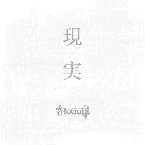 Genjitsu - NoGoD