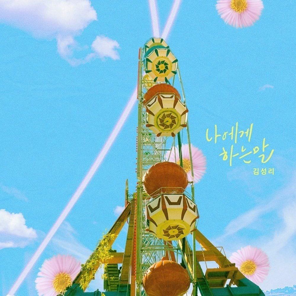 A Poem A Day OST Part.15 - Kim Seong Ri