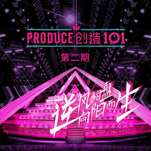 Produce 101 China EP 2 (Live Album) -