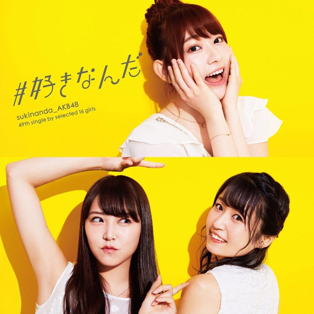 #Sukinanda - AKB48